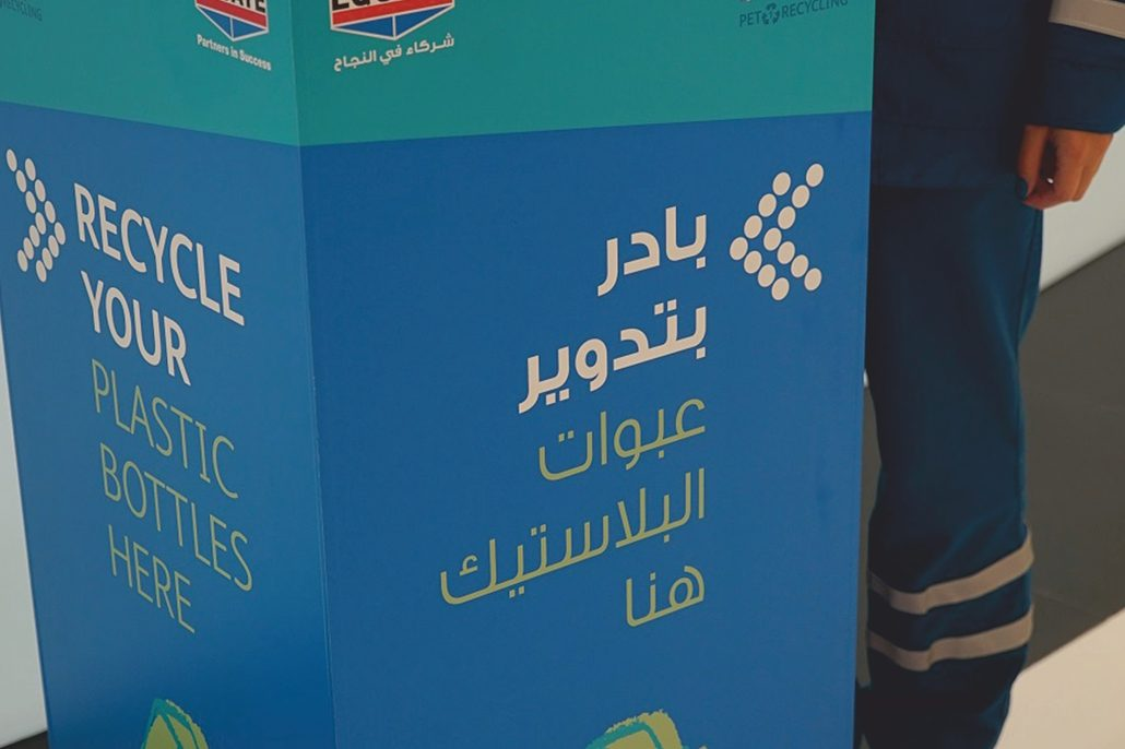 Kuwait: Company Promotes Sustainability by Introducing Recycling